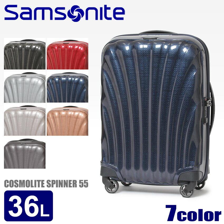 全国送料無料 サムソナイト スーツケース コスモライト 36 スピナー 55cm 36L(SAMSONITE COSMOLITE 3.0 SPINNER 55 73349)キャリーケース キャリーバッグ TSAロック かばん バック 鞄 トラベル 旅行 ビジネス 大きめ