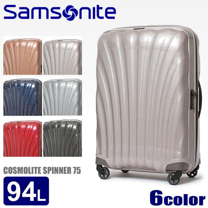 全国送料無料 サムソナイト スーツケース コスモライト 3.0 スピナー 75cm 94L(SAMSONITE COSMOLITE 3.0 SPINNER 75 73351)キャリーケース キャリーバッグ TSAロック かばん バック 鞄 トラベル 旅行 ビジネス 大きめ