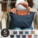 全国送料無料 ロンシャン LONGCHAMP ル プリアージュ トートバッグ Sサイズ(LE PLIAGE SAC PORTE MAIN S 1621-089)折り畳み トラベル バック かばん 鞄