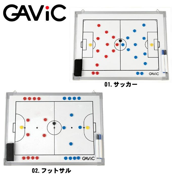 ガビック タクティクスボード S (gavic tactics board s GC1300) サッカー フットサル トレーニング 作戦板 誕生日プレゼント 結婚祝い ギフト おしゃれ