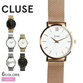 CLUSE クルース 腕時計 ミニュイ 33 メッシュ MINUIT MESH CL30012 レディース 誕生日プレゼント 結婚祝い ギフト おしゃれ 【ラッピング対象外】