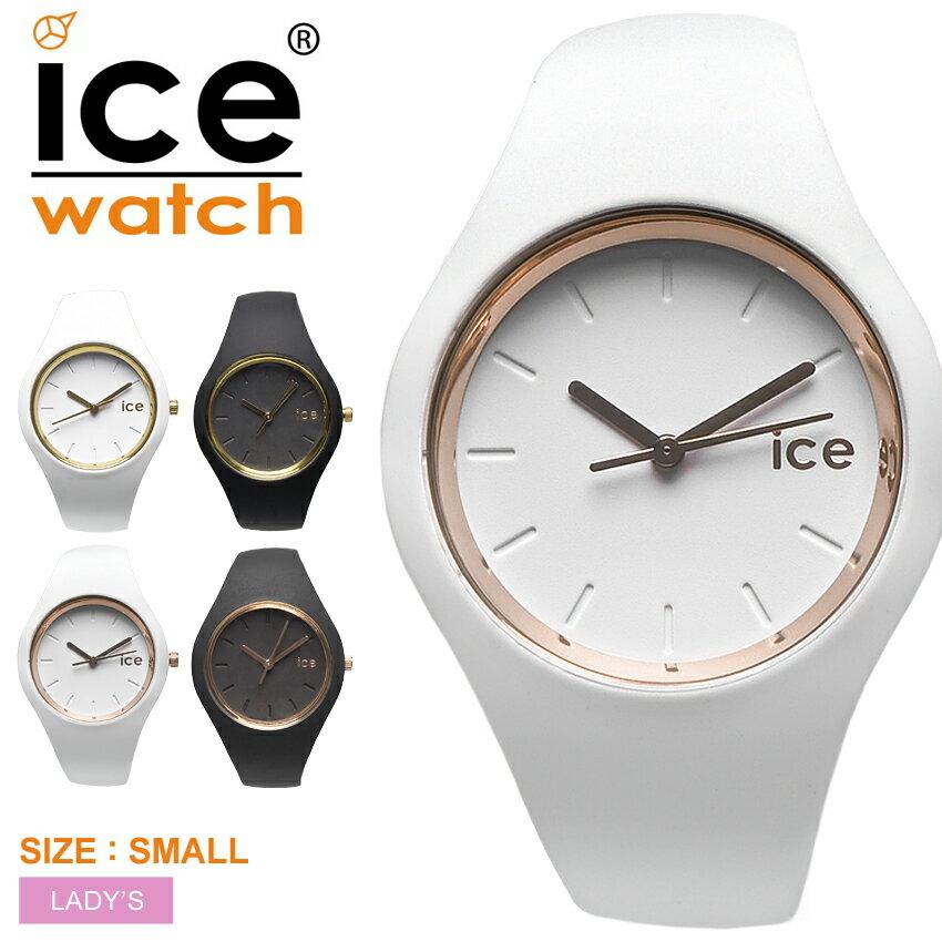 【MAX600円OFFクーポン配布】ICE WATCH アイスウォッチ 腕時計 アイス グラム ICE GLAM 000981 000982 000977 000979 レディース 妻 彼女 誕生日プレゼント 結婚祝い ギフト おしゃれ