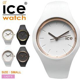 ICE WATCH アイスウォッチ 腕時計 アイス グラム ICE GLAM 000981 000982 000977 000979 レディース 妻 彼女 誕生日プレゼント 結婚祝い ギフト おしゃれ 【ラッピング対象外】