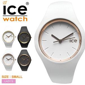 【割引クーポン配布中】ICE WATCH アイスウォッチ 腕時計 アイス グラム ICE GLAM 000981 000982 000977 000979 レディース 妻 彼女 誕生日プレゼント 結婚祝い ギフト おしゃれ 【ラッピング対象外】 クリスマス