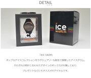 ICEWATCH(アイスウォッチ)