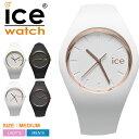 ICE WATCH アイスウォッチ 腕時計 アイス グラム ICE GLAM 000917 000918 000978 000980 メンズ レディース ユニセッ…