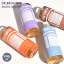 ドクターブロナー マジックソープ リキッド 944ml 全8種(DR.BRONNER MAGIC SOAPS ORGANIC)液体 石鹸 天然 オーガニック ボ...