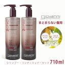 ジョバンニ ウルトラスリーク シャンプー コンディショナー セット 710ml (giovanni 2chic bk&ao ultra-sleek shampoo…