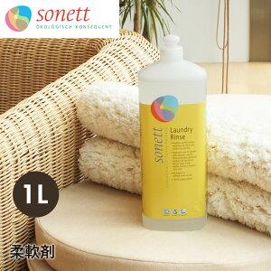 ソネット ナチュラルランドリーリンス 1L 柔軟剤 SONETT ホワイト 白 リキッド 液体 オーガニック 植物 天然 洗濯 服 洗濯機 無香料 誕生日 プレゼント ギフト