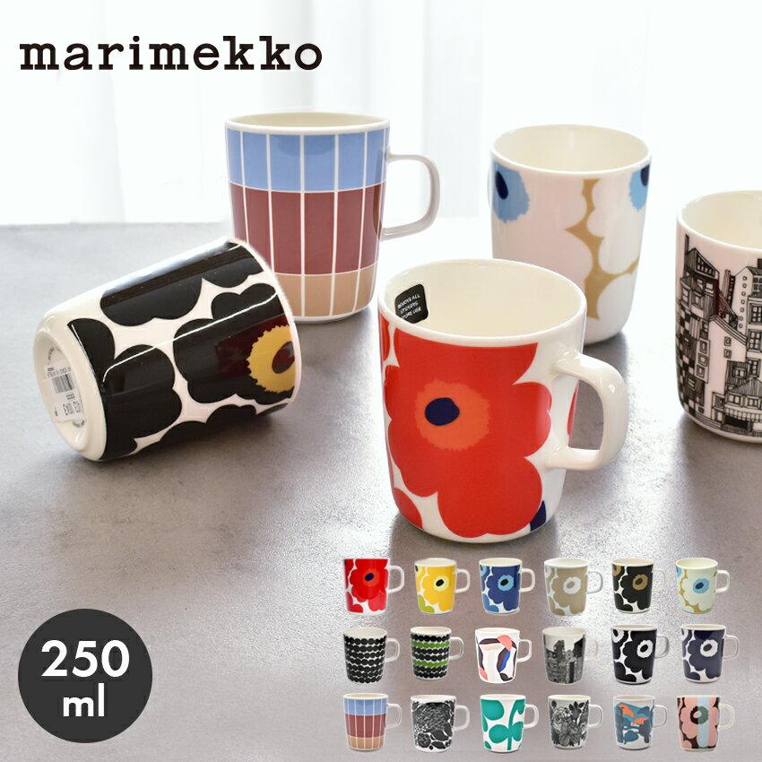 【MAX300円OFFクーポン】マリメッコ マグカップ 250ml (marimekko mug) 皿 食器 ウニッコ シイルトラプータルハ ラシィマット コーヒーカップ ティーカップ 紅茶 キッチン 誕生日プレゼント 結婚祝い ギフト おしゃれ