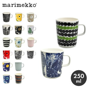 【今だけクーポン配布中】マリメッコ マグカップ 250ml marimekko mug 皿 食器 ウニッコ シイルトラプータルハ ラシィマット マグ コーヒーカップ ティーカップ 紅茶 キッチン 誕生日プレゼント