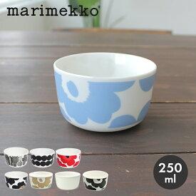 【今だけクーポン配布中】マリメッコ ボウル 250ml marimekko bowl ウニッコ シイルトラプータルハ ラシィマット 陶磁器 ボール 皿 食器 キッチン 誕生日プレゼント 結婚祝い ギフト おしゃれ 【ラッピング対象外】
