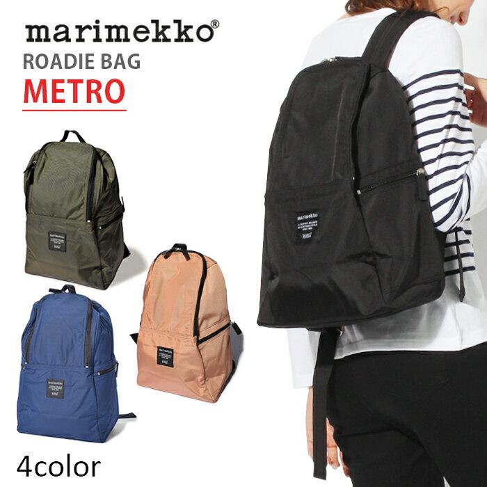 マリメッコ メトロ リュック バックパック (marimekko metro roadie bag) 黒 ブラック ネイビー リュックサック デイパック バッグ 旅行 通勤 通学 高校生 女子 大容量 誕生日プレゼント 結婚祝い ギフト おしゃれ