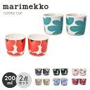 【今だけクーポン配布中】マリメッコ ラテマグ 食器 2個セット コーヒー カップ セット 200ml MARIMEKKO COFFECUP SET 200ml 67849 アイスクリーム デザート ペ