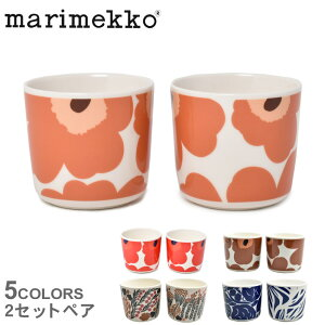 【今だけクーポン配布中】マリメッコ ラテマグ 食器 2個セット コーヒー カップ セット 200ml MARIMEKKO COFFECUP SET 200ml アイスクリーム デザート ペアセット 皿 食器 ギフト おしゃれ コップ ウニ