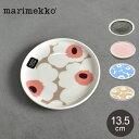 MARIMEKKO マリメッコ 食器 プレート 13.5cm PLATE 13.5cm 69073 皿 食器 ギフト おしゃれ ウニッコ ミンステリ ワン…