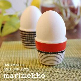 マリメッコ ラシィマット エッグカップ 2個セット (marimekko rasymatto egg cup 2pcs) ペア 皿 食器 陶磁器 ミニサイズ 小鉢 卵 たまご キッチン 誕生日プレゼント 結婚祝い ギフト おしゃれ 【ラッピング対象外】