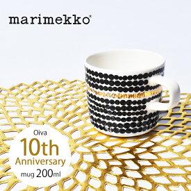 マリメッコ コーヒーカップ オイヴァ 10周年 記念 ラシィマット ゴールド シイルトラプータルハ マグカップ 200ml MARIMEKKO oiva SIIRTOLAPUUTARHA RASYMATTO 10th anniversary 持ち手 北欧 食器 おしゃれ 【ラッピング対象外】