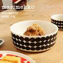 【クーポン配布中】全国送料無料 マリメッコ ラシィマット ボウル 1500ml ホワイト×ブラックmarimekko RASYMATTO BOWL 1.5L)ドット 水玉 モノクロ 陶磁器 食器 ボー