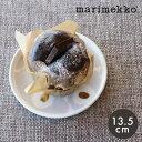 【今だけクーポン配布中】 MARIMEKKO マリメッコ プレート PLATE 13.5cm 皿 食器 ブランド キッチン インテリア お皿 …