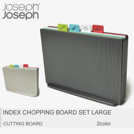 JOSEPH JOSEPH ジョセフジョセフ まな板 インデックス付まな板 アドバンス2.0 ラージ INDEX CHOPPING BOARD SET LARGE 60134 60135 セット キッチン ギフト 【ラッピング対象外】 父の日