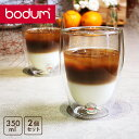 【割引クーポン配布中】ボダム グラス ダブルウォールグラス 350 PAVINA パヴィーナ 2個セット 4559-10US4 保温 保冷…