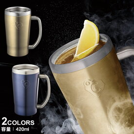 ジョッキ 420ml フリージング ド 冷やす 保冷 タンブラー ドウシシャ ON℃ZONE コップ 持ち手 グラス 冷却 プレゼント ギフト 誕生日 お祝い OZFJ-420 オンドゾーン 氷点下 ステンレス 真空冷却 冷たい お酒 チューハイ 酎ハイ ビール おしゃれ