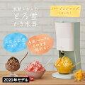 【30代女性】同僚への誕生日プレゼントに!お勧めの電動かき氷機は?