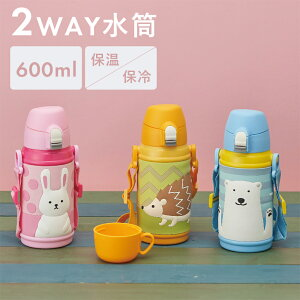 3D 水筒 600ml 2WAY こども DBKS6003 ピンク 青 黄色 イエロー 保冷 水筒 かわいい 動物 キャラクター アニマル 誕生日 プレゼント ギフト