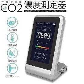 二酸化炭素濃度計 co2モニター co2測定器 CO2マネージャー CO2濃度測定 測定器 アラート 時計 充電式 CO2メーター CO2センサー リアルタイム監視 温度湿度表示 誕生日 プレゼント ギフト【航空便対象外商品】