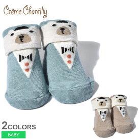 【今だけクーポン配布中】CREAMCHANTILLY クリームシャンティ 靴下 シロクマソックス ベビー 子供 ブランド 赤ちゃん 幼児 出産祝い 贈り物 くつ下 ソックス しろくま クマ かわいい 誕生日 プレゼント ギフト