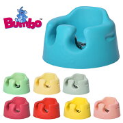 バンボ(BUMBO)