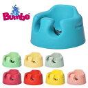 バンボ ベビーチェア チャイルドチェア ベビー ソファ BABY SOFA ベビー 子供用 赤ちゃん 椅子 男の子 女の子 イス BU…