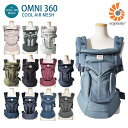 【max400円OFFクーポン配布中】エルゴベビー オムニ360 クールエアー ERGO BABY OMNI 360 BABY CARRIER ALL IN ONE CO…