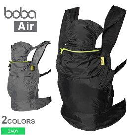 ボバ BOBA AIR BC3 ボバエアー 抱っこひも 抱っこ紐 誕生日プレゼントコンパクト 軽量 携帯 赤ちゃん お出かけ ベビーキャリア 出産 結婚祝い ギフト おしゃれ