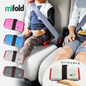 マイフォールド ジュニアシート GRAB-AND-GO BOOSTER SEAT チャイルドシート MIFOLD キッズ ベビー ジュニア ブルー 青 ピンク ブースターシート ドライブ 車 コンパクト 誕生日 プレゼント ギフト