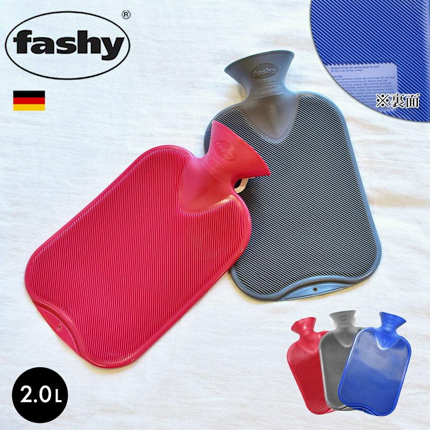 ファシー ダブルリブ 湯たんぽ 2.0L(fashy double rib 6460 2.0l)ソフト 水枕 氷枕 冬 ウィンター あったか 暖かい 雑貨 かわいい ドイツ製 ギフト プレゼント
