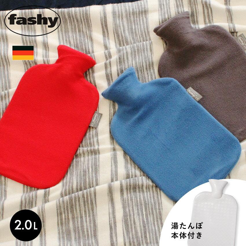ファシー フリース カバー 湯たんぽ 2.0L(fashy fleece cover 6530 2.0l)ソフト 水枕 氷枕 冬 ウィンター あったか 暖かい 雑貨 かわいい ドイツ製 ギフト プレゼント