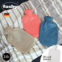 【割引クーポン配布中】ファシー 湯たんぽ ソフトベロア カバー (fashy soft velvet cover 2.0l 6712) あったかグッズ…