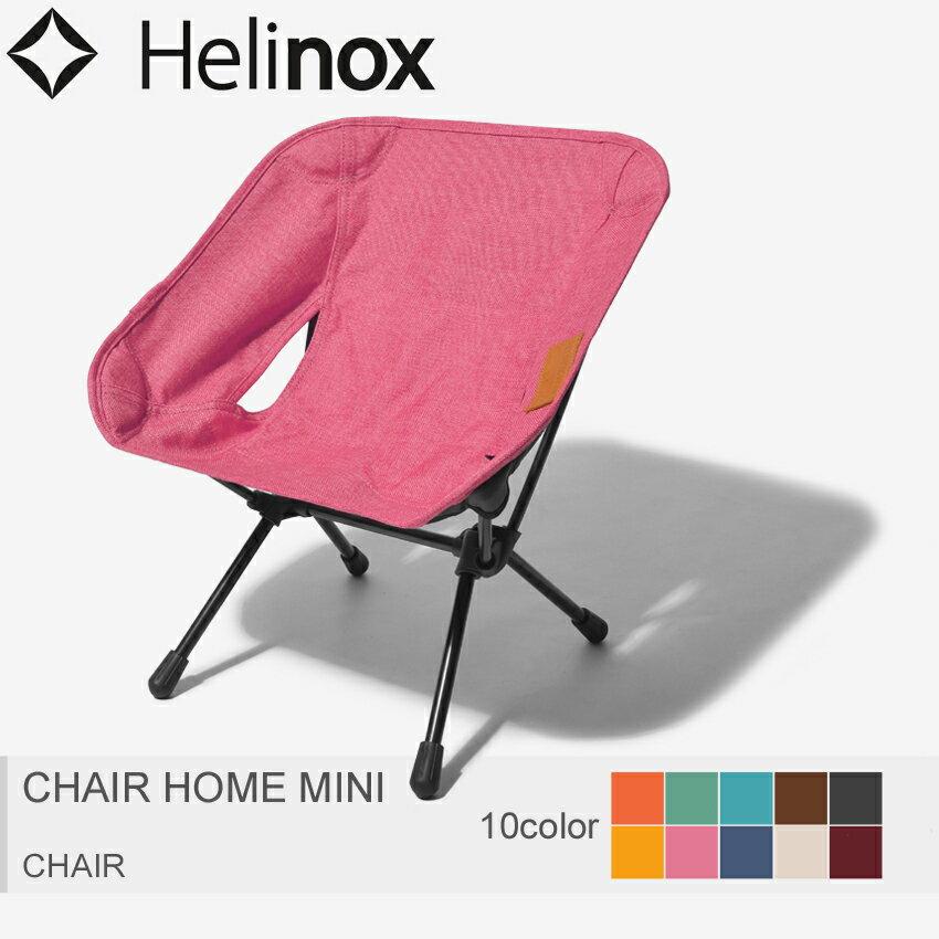 HERINOX ヘリノックス 折りたたみイス チェアホーム ミニ ホーム コンフォートチェア Chair Home Mini 軽量 キャンプ用品 釣り リビング シンプル オシャレ 運動会 登山 バーベキュー アウトドア グランピング ギフト おしゃれ