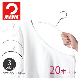 マワ ハンガー エコノミック 40cm 36cm【20本セット】 MAWA ECONOMIC 40 P マワハンガー ホワイト シルバー ブラック セット ギフト 黒 白 誕生日 プレゼント【ラッピング対象外】