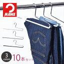 【今だけクーポン配布中】MAWA マワ ハンガー パンツシングル 35 ボトムハンガー1 0本セット KH 35 021100 021101 ボ…