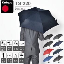 【割引クーポン配布】クニルプス 折り畳み傘 TS.220 KNIRPS メンズ レディース 傘 雨 雨具 梅雨 台風 折り畳み コンパクト 自動 ワンタッチ 軽量 誕生日 プレゼント ギフト