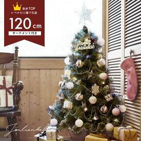 【早割51%OFF】北欧風 クリスマスツリー 120cm オーナメントセット ライト ホワイト 白 レッド 赤 ブルー 青 電飾 ライト オーナメント 飾り かわいい xmas ツリー プレゼント ギフト【ラッピング対象外】