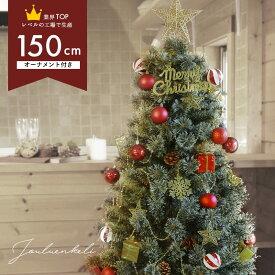 クリスマスツリー 150cm おしゃれ 北欧 クリスマスツリーセット 北欧風 led ledライト ホワイト 白 レッド 赤 ブルー 青 電飾 ライト オーナメント オーナメントセット 飾り かわいい xmas ツリー プレゼント ギフト【ラッピング対象外】