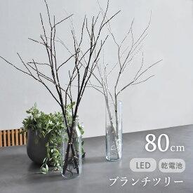 ブランチツリー 80cm 北欧 白樺ツリー シラカバツリー クリスマスツリー 白 ブランチライト 卓上 白樺 LED ホワイト led ライト Xmas tree おしゃれ オシャレ【ラッピング対象外】