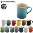 【割引クーポン配布中】ルクルーゼ マグカップ 360ml (le creuset mug PG9003-00) ル・クルーゼ 陶磁器 食器 コーヒー…