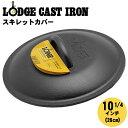 ロッジ キャストアイアン ロジック スキレット カバー 10-1/4inch 26cm (lodge cast iron logic skillet cover L8IC3)…
