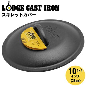 ロッジ キャストアイアン ロジック スキレット カバー 10-1/4inch 26cm (lodge cast iron logic skillet cover L8IC3) ふた 蓋 鉄スキ 鉄鍋 フライパン アウトドア キャンプ キッチンクッキング ギフト 内祝い