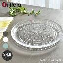 【クーポン配布中】イッタラ カステヘルミ プレート 26cm 26センチ (iittala kastehelmi plate) 皿 キッチン 食器 食…
